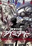 健全ロボ ダイミダラー 1巻 (HARTA COMIX)