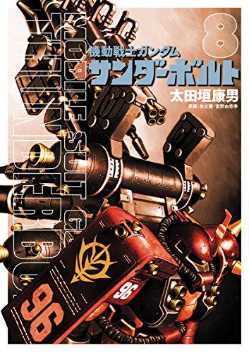 機動戦士ガンダム サンダーボルト(8) (ビッグコミックススペシャル)の詳細を見る