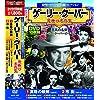 ゲーリー・クーパー 究極の名作集 DVD10枚組 ACC-147