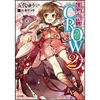 幻國戦記CROW2 -夢幻郷に唄う娘- (GA文庫)