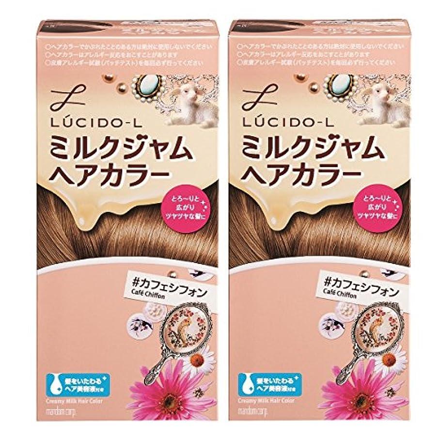 【まとめ買い】LUCIDO-L (ルシードエル)ミルクジャムヘアカラー#カフェシフォン×2個パック (医薬部外品)