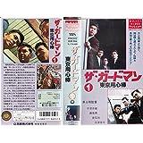ザ・ガードマン(1) 東京用心棒 [VHS]