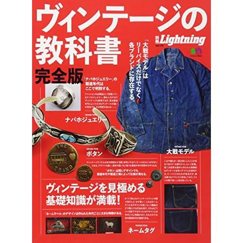 別冊ライトニングVOL.170 ヴィンテージの教科書 完全版 (エイムック 3814 別冊Lightning vol. 170)