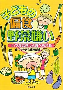 子どもの偏食・野菜嫌い―いつかはきっと食べられる