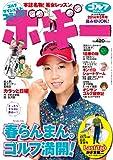 ゴルフダイジェストコミック ボギー 2014年 05月号 [雑誌]