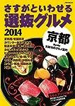 さすがといわせる京都選抜グルメ 2014
