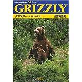 GRIZZLY グリズリー (平凡社ライブラリー オフシリーズ)
