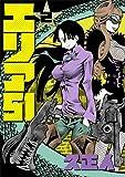 エリア51 2 (BUNCH COMICS)