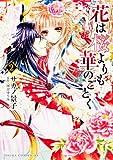 花は桜よりも華のごとく 第2巻 (あすかコミックスDX)