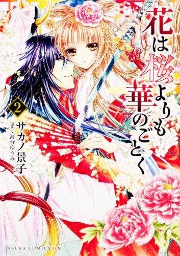 花は桜よりも華のごとく 第2巻 (あすかコミックスDX)の詳細を見る