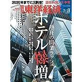 週刊東洋経済 2018年7月28日号 [雑誌](ホテル爆増 熱..