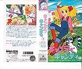 キャンディ・キャンディ 1 [VHS]