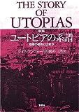 ユートピアの系譜—理想の都市とは何か