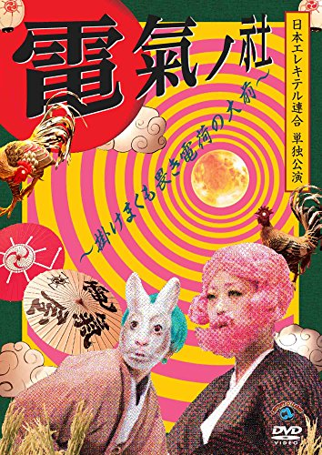 日本エレキテル連合単独公演「電氣ノ社~掛けまくも畏き電荷の大前~」 [DVD]