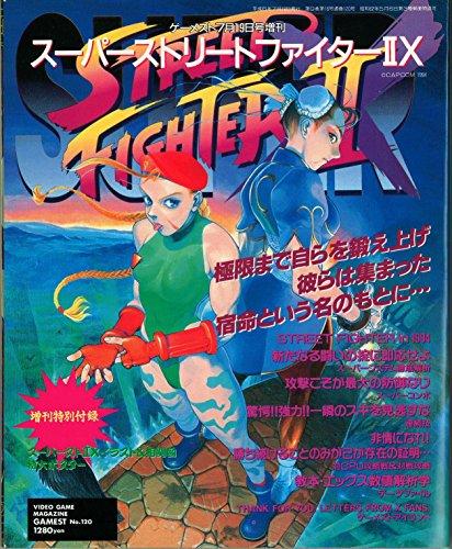 スーパーストリートファイターIIX(ゲーメスト7月19日号増刊)