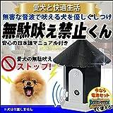 犬用 無駄吠え 禁止くん 超音波で吠えるのを防止 電池セット ムダ吠え しつけ トレーニング 感知 近隣トラブル 安眠妨害 防止 解決 直ぐに使える 電池セット