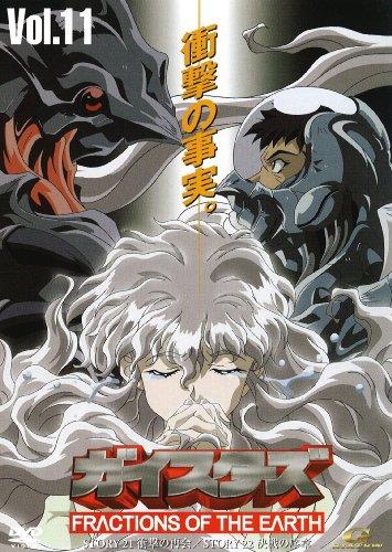ガイスターズ(11) [DVD]