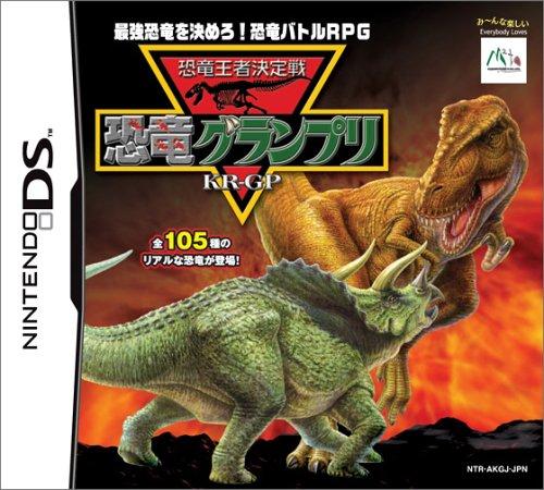 恐竜王者決定戦 恐竜グランプリの詳細を見る