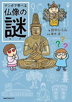 [田中ひろみ]のマンガで学べる仏像の謎 (単行本)