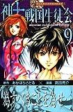 神to戦国生徒会(9) (講談社コミックス)