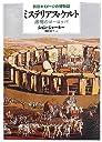 ミステリアス ケルト: 薄明のヨーロッパ (新版イメージの博物誌)