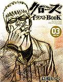 クローズイラストBOOK vol.03 鳳仙学園 (AKITA DX SERIES)