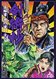 剣術抄~五輪の書・独行道〜 2 (SPコミックス)