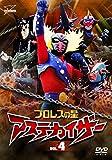 プロレスの星 アステカイザー VOL.4[DVD]