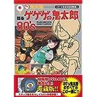 おい!鬼太郎-甦るゲゲゲの鬼太郎80's−アニメ完全設定資料集 (メディアボーイMOOK)
