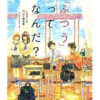 「ふつう」ってなんだ? LGBTについて知る本 殿ヶ谷 美由記、 ReBit