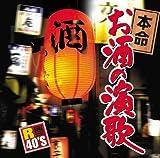 本命 お酒の演歌 TKCA-73598