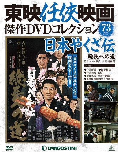 東映任侠映画DVDコレクション 73号 (日本やくざ伝 総長への道) [分冊百科] (DVD付) (東映任侠映画傑作DVDコレクション)