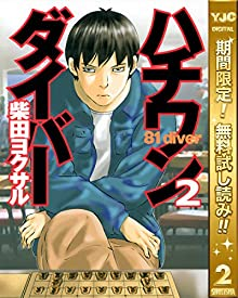 ハチワンダイバー【期間限定無料】 2 (ヤングジャンプコミックスDIGITAL)