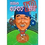 古田ののびのびID野球