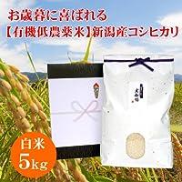 【お歳暮】新潟米 新潟県産コシヒカリ 5キロ(有機肥料)