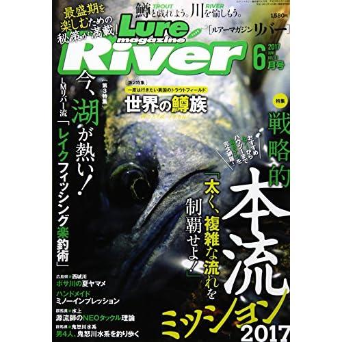 ルアーマガジンリバー(41) 2017年 06 月号 [雑誌]: Lure magazine(ルアーマガジン) 増刊