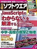 日経ソフトウエア 2012年 09月号 [雑誌]