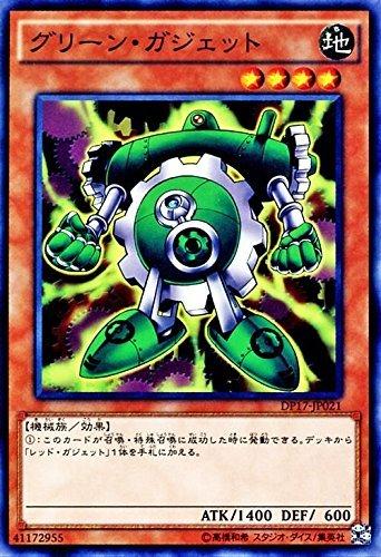 遊戯王カード DP17-JP021 グリーン・ガジェット ノーマル 遊戯王デュエルモンスターズ [-王の記憶編-]