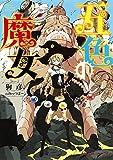 五色の魔女 (ダッシュエックス文庫DIGITAL)