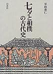 七夕と相撲の古代史