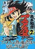 アニメ店長 2 (IDコミックス ZERO-SUMコミックス)