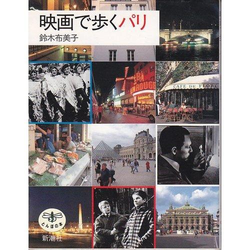 映画で歩くパリ (とんぼの本)の詳細を見る