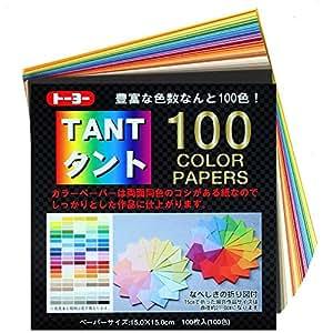 トーヨー タント100 カラーペーパー 15cm角 007200 100色 100枚入