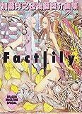 ファクトリリィ―加藤洋之&後藤啓介画集 (DRAGON MAGAZINE SPECIAL)