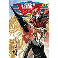 冥王計画ゼオライマーΩ(4) (RYU COMICS)