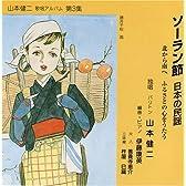 ソーラン節 日本の民謡 [第3集]