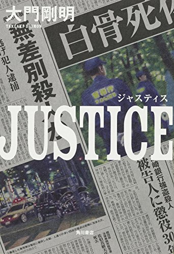 JUSTICEの詳細を見る
