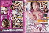 巨乳マンション3  Fカップのおねだり夫人 [DVD]