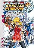 スーパーロボット大戦OG -ディバイン・ウォーズ- Record of ATX 3<スーパーロボット大戦OG -ディバイン・ウォーズ- Record of ATX> (電撃コミックス)
