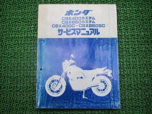 中古 ホンダ 正規 バイク 整備書 CBX400カスタム CBX650カスタム サービスマニュアル RC13 整備情報